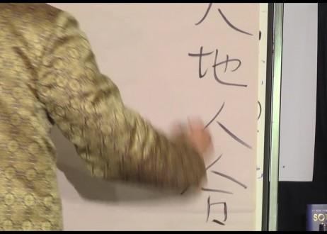 35. Tian Di Ren He Yi