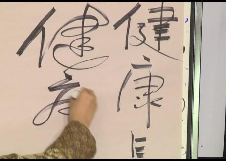 37. Jian Kang Chang Shou