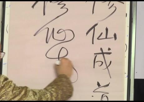 38. Xiu Xian Chang Tao