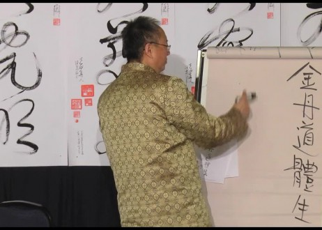 43. Jin Dan Tao Ti Sheng