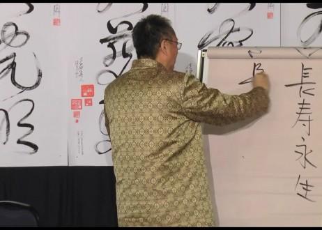 44. Chang Shou Yong Sheng
