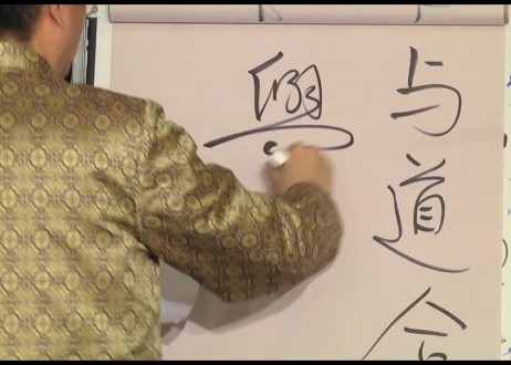 45. Yu Tao He Zhen