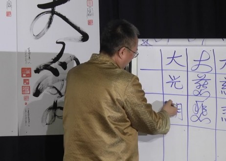 Ten Da Teaching with Traditional Chinese Character Writing