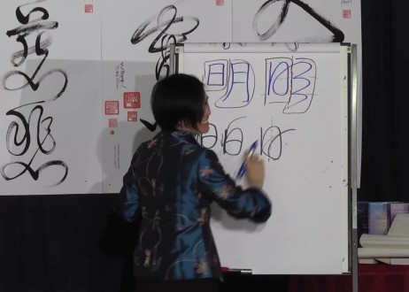 Master Carole Teaches the First Five Da Calligraphies
