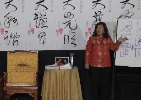 Master Cecilia Liu teaches the Second Five Da Calligraphies