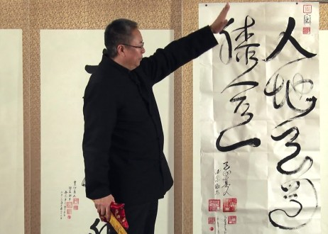 Tao Healing for Your Knees – Part 3 – Tao Calligraphy Blessing